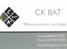 CK BAT